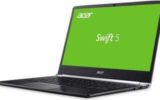 Acer SWIFT 5: обзор плюсов и минусов, отзывы и характеристики
