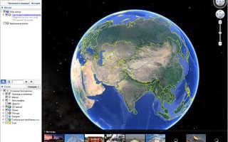 Скачать программу Google Earth: Гугл Планета Земля