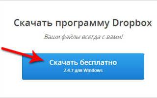 Скачать программу Dropbox