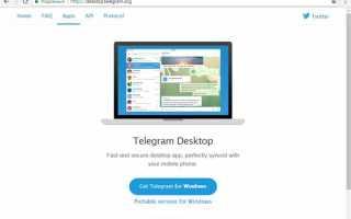 Как установить Telegram на ноутбук | Инструкция шаг за шагом с фото