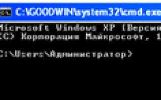 Как вызвать или запустить командную строку Windows XP ?