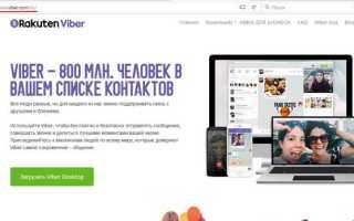 Как установить Viber на ноутбук: инструкция с фото шаг за шагом