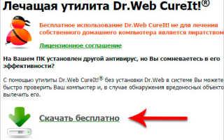 Скачать Dr.Web CureIt. Программа для удаления вирусов