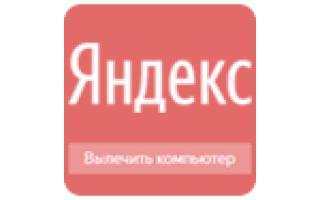 Яндекс пишет «Возможно, ваш компьютер заражен» — почему и что делать?