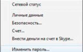 Как поменять пароль в Скайпе?