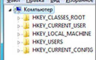 Как зайти в реестр Windows 7 ?