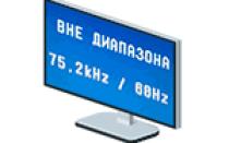 Вне диапазона, Out of range, Input not supported и Вход не поддерживается на мониторе при запуске Windows или игры — как исправить?