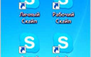Как запустить два Скайпа на одном компьютере одновременно?