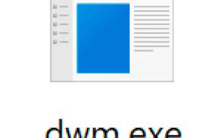 Что за процесс dwm.exe (Диспетчер окон рабочего стола), почему он нагружает процессор и оперативную память