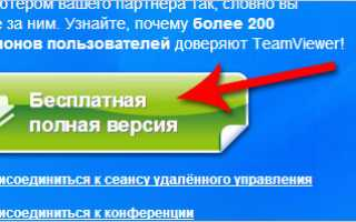 Скачать программу TeamViewer