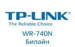 Настройка TP-Link TL-WR740N для Билайн + видео