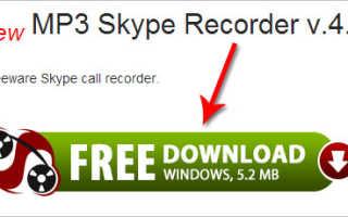 Скачать MP3 Skype Recorder