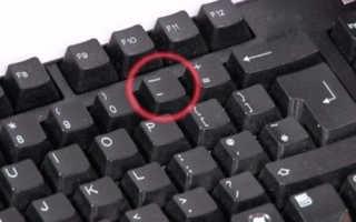 Как ставить знаки препинания на клавиатуре ноутбука