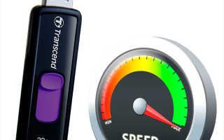 Как проверить скорость флешки?