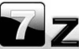 Скачать программу 7-Zip