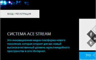Скачать программу Ace Stream Media