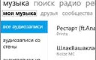 Скачать программу Meridian для прослушивания музыки В Контакте