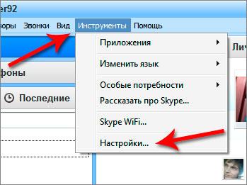 инструменты - настройки (скайп)
