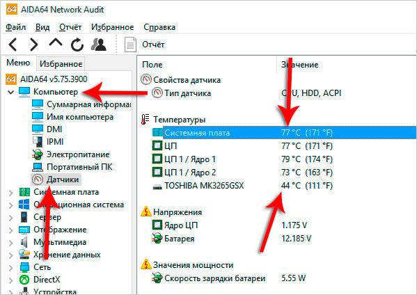aida64, посмотреть температуру, перегревается ноутбук