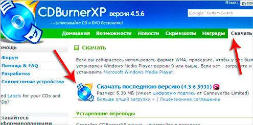 скачать CDBurnerXP