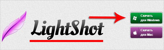 LightShot, скачать программу