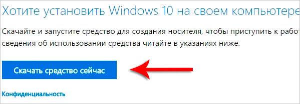 скачать средство для windows 10