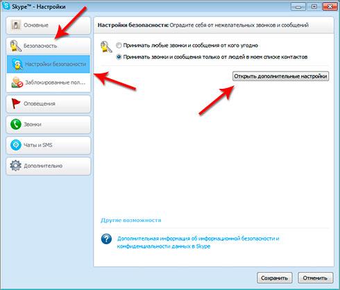 безопасность - настройки безопасности - открыть дополнительные настройки (скайп)