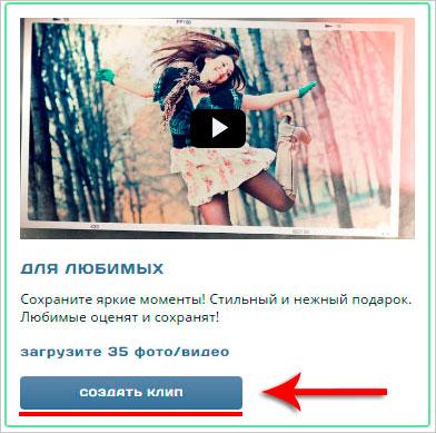 сделать видео из фото онлайн