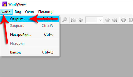 открыть DJVU файл, программа WinDjView