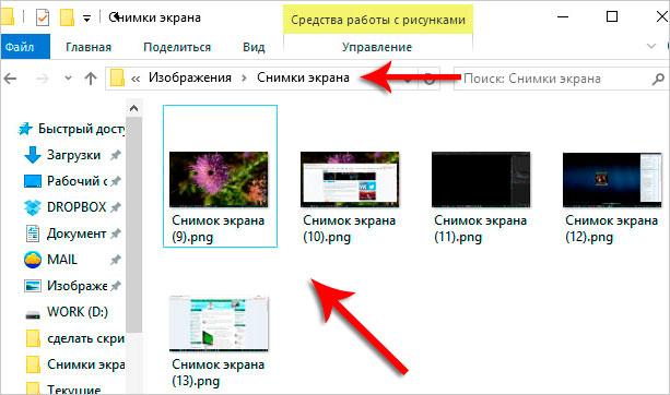 снимки экрана