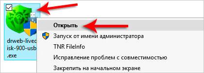 Установить Dr.WebLiveDisk
