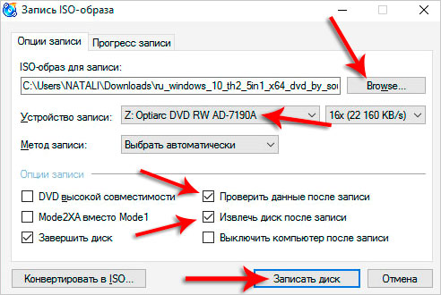 windows 7, запись ISO файла