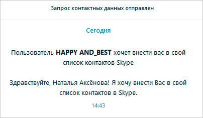 Запрос контактных данных в Скайпе отправлен