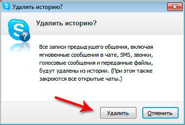 удалить историю сообщений в скайпе