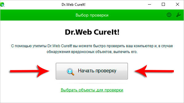 Начать проверку на вирусы в Доктор Веб CureIt