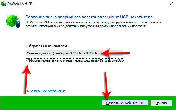 Записать Dr.WebLiveDisk