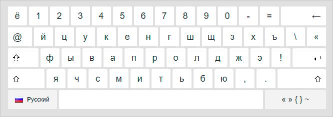 экранная клавиатура на яндексе