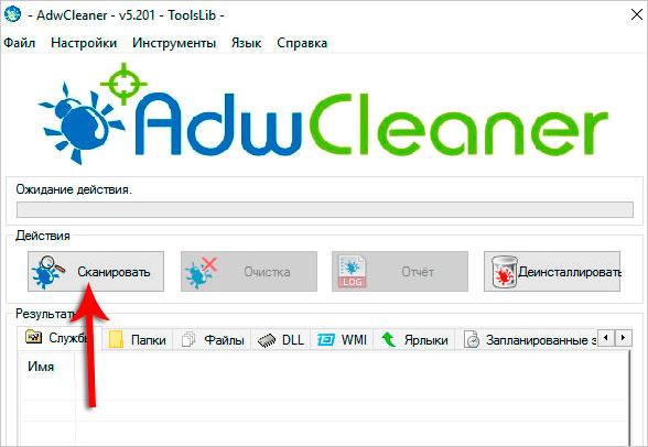 Сканировать систему в ADW Cleaner