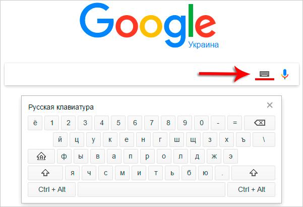 экранная клавиатура в гугл