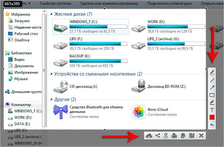 сделать скриншот на ноутбуке в программе LightShot