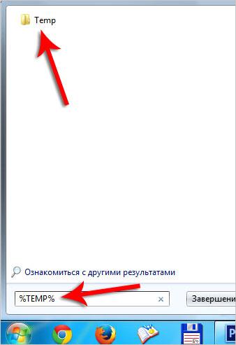 Поиск папки ТЕМП в Пуске