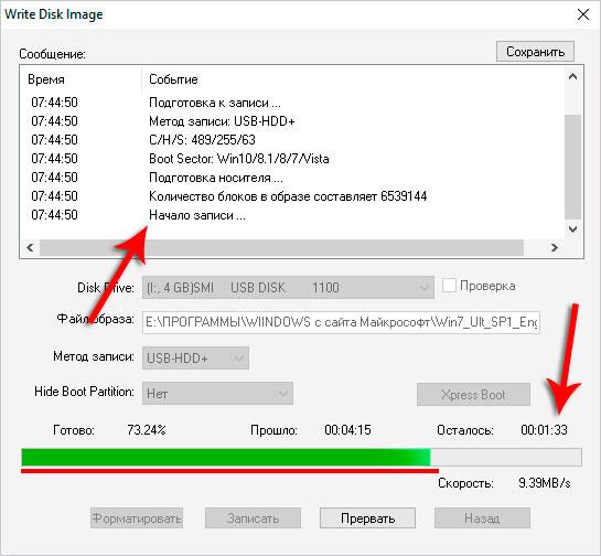 процесс записи windows в ultraiso