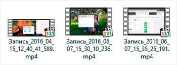 Записанные видео в oCam Screen Recorder