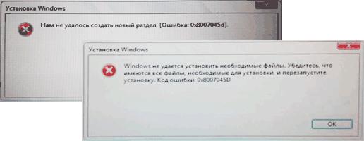 Сообщение об ошибке 0x8007045d во время установки Windows