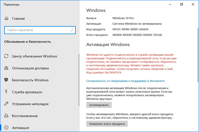 Ошибка 0xc004f074 при активации Windows 10