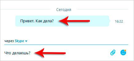 Отправка сообщений в Skype