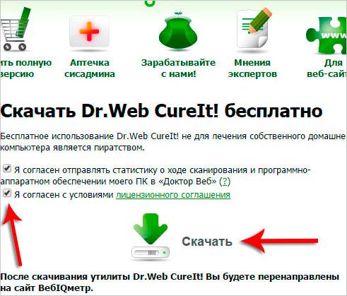 Скачать Доктор Веб CureIT