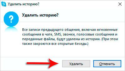 Удалить историю в Skype