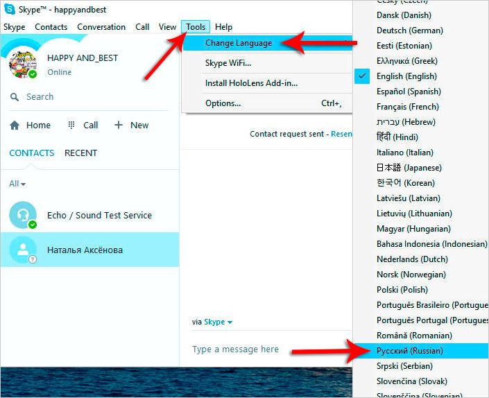 Изменить язык в Скайпе
