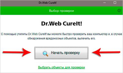 Проверка на вирусы в Dr.Web CureIt